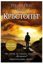 Кръстопът - Уилям Пол Йънг
