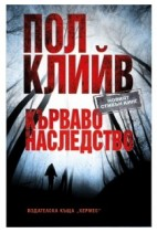 Кърваво наследство - Пол Клийв
