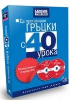 Да проговорим ГРЪЦКИ с 40 урока (комплект+2 аудио CD)