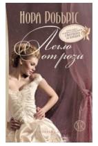 Легло от рози - книга 2 (Сватбена агенция) - Нора Робъртс