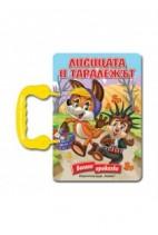 Лисицата и таралежът (книжка с дръжка)