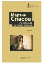 Аз мога да цитирам тишина - Мартин Спасов
