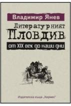 Литературният Пловдив от XIX век до наши дни - Владимир Янев