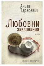 Любовни заклинания - Анита Тарасевич