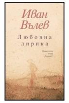 Любовна лирика - Иван Вълев