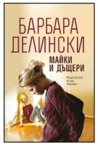 Майки и дъщери - Барбара Делински