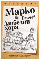 Любезни хора - Марко Ганчев