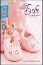 Моето бебе (розов албум) - Колектив