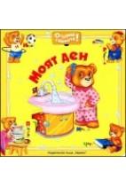 Моят ден (Открий тайната!) - Олга Уласевич