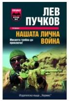 Нашата лична война - Лев Пучков
