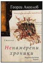 Ненамерени хроники - Георги Ангелов