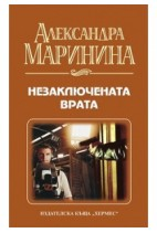 Незаключена врата - Александра Маринина