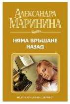 Няма връщане назад - Александра Маринина