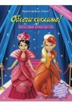 Облечи куклите! Красиви принцеси (120 шаблона на дрехи и аксесоари)