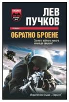 Обратно броене - Лев Пучков