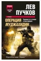 Операция Муджахидин - Лев Пучков