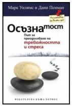 Осъзнатост - Дани Пенман,Марк Уилямс