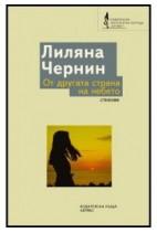 От другата страна на небето - Лиляна Чернин