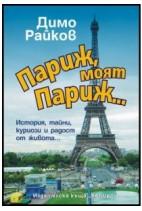 Париж, моят Париж - Димо Райков