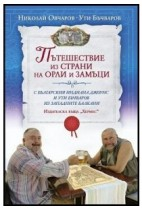 Пътешествие из страни на орли и замъци - Николай Овчаров, Ути Бъчваров