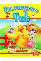 Пиленцето Чик (Весели панорамни книжки)