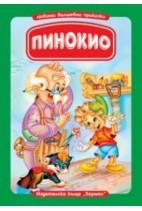 Пинокио (Любими вълшебни приказки)