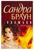 Пламъци - Сандра Браун