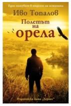 Полетът на орела - Иво Топалов