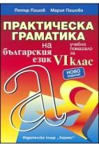Практическа граматика на българския език за 6. клас
