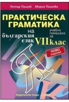 Практическа граматика на българския език. Учебно помагало за 7. клас