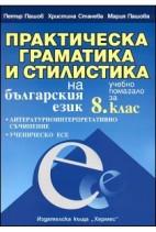 Практическа граматика и стилистика на българския език за 8. клас
