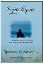 Приказки за размисъл - Хорхе Букай