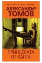 Принцесата от калта - Александър Томов