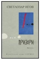 Призори. Фрагменти - Светлозар Игов