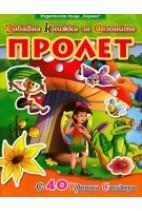 Пролет (Забавна книжка за сезоните)