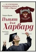Пътят към Харвард - Георги Вуков