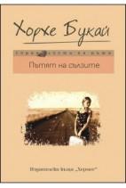 Пътят на сълзите - Хорхе Букай