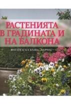 Растенията в градината и на балкона - Херман Хакщайн,Вота Вемайер