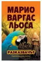 Разказвачът - Марио Варгас Льоса
