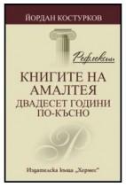 Рефлексии.Книгите на Амалтея - Йордан Костурков