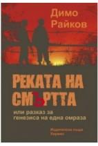 Реката на смъртта - Димо Райков