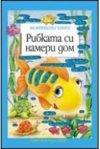 Рибката си намери дом (Искрящото езеро)