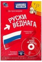 Да проговорим РУСКИ ВЕДНАГА + CD