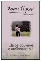 Да се обичаме с отворени очи - Хорхе Букай