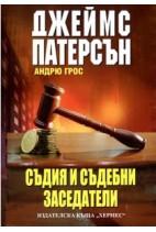 Съдия и съдебни заседатели - Джеймс Патерсън