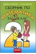 Сборник по математика за 2. клас - Здравка Новакова, Стоян Иванов