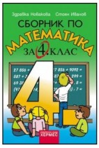 Сборник по математика за 4. клас - Здравка Новакова, Стоян Иванов