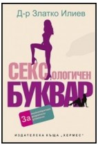 Сексологичен буквар - Златко Илиев
