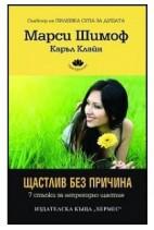 Щастлив без причина - Марси Шимоф,Каръл Клайн