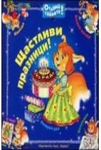 Щастливи празници! (Открий тайната!) - Олга Уласевич